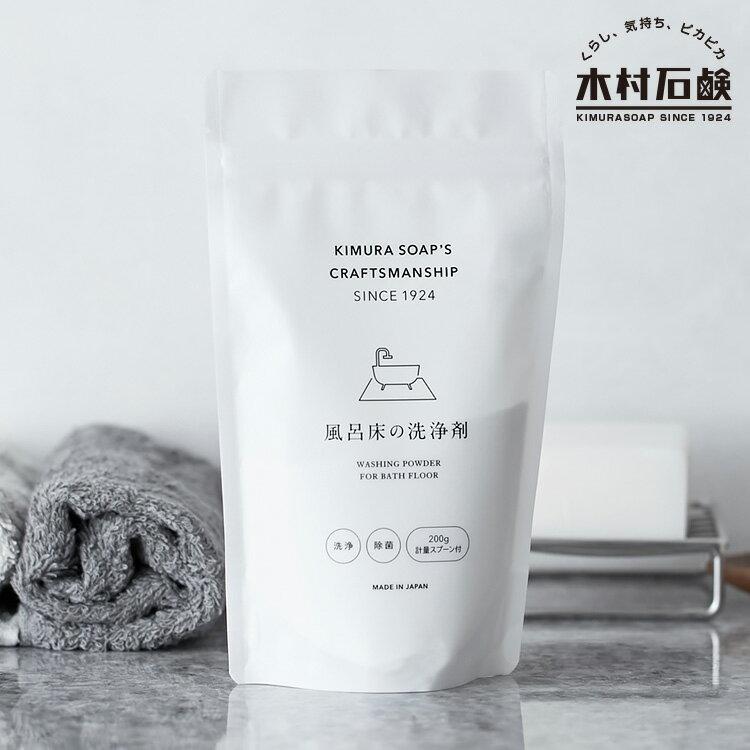 風呂床の洗浄剤 / 約5回分 浴室の床をピカピカに! 除菌 お風呂用洗剤 カビ ぬめりに