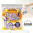 /オレンジのパイプフレッシュ/10回分 パイプ詰まりに 排水管掃除 パイプクリーナー 排水管クリーナー 排水管 掃除 排…