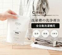 【送料無料】ベストセラーセット/洗濯槽の洗浄剤お風呂丸ごとお掃除粉風呂床の洗浄剤
