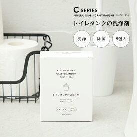 【400円OFFクーポン対象商品】C SERIES(Cシリーズ) トイレタンクの洗浄剤