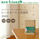 /ecofriend+α レースカーテン洗濯粉 /1箱2回分/ カーテン 洗濯 洗剤 掃除