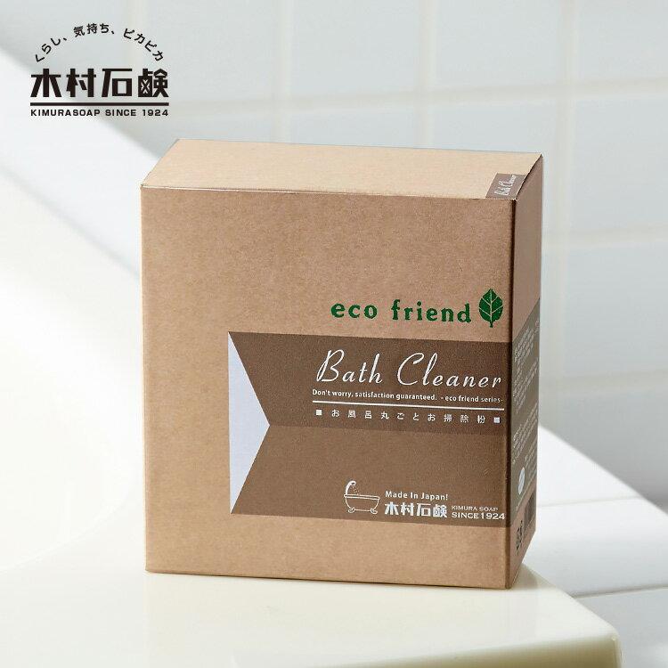 ecofriend+α お風呂丸ごとお掃除粉 【3箱セット】 1箱2回分 風呂釜クリーナー