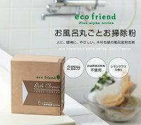 ecofriend+αお風呂丸ごとお掃除粉2回分/