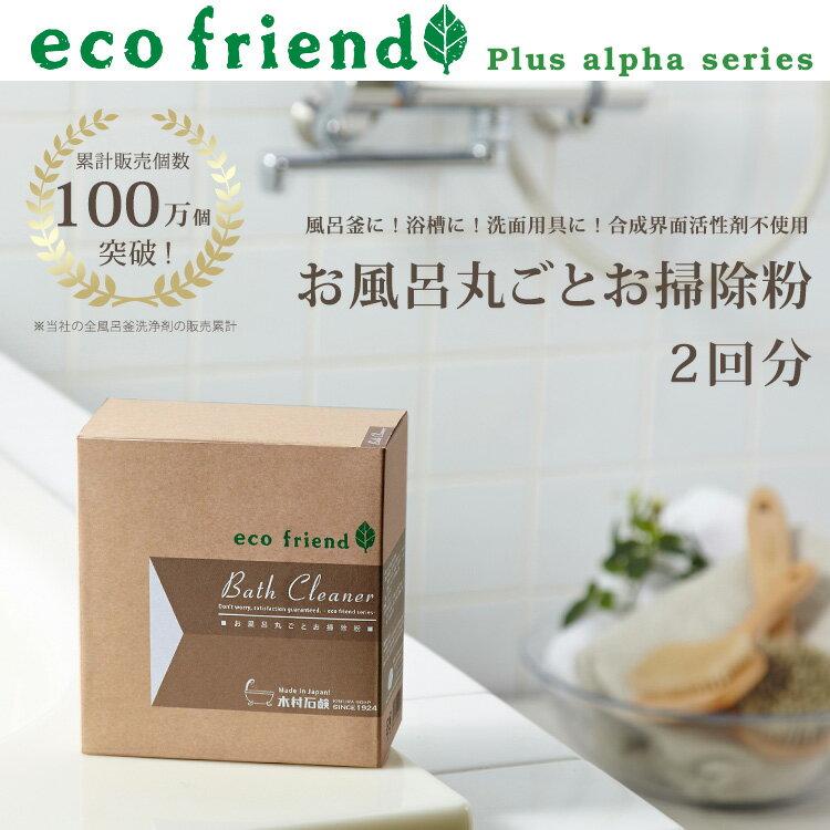 /ecofriend+α お風呂丸ごとお掃除粉 /1箱2回分/ 風呂釜洗浄剤 風呂釜クリーナー