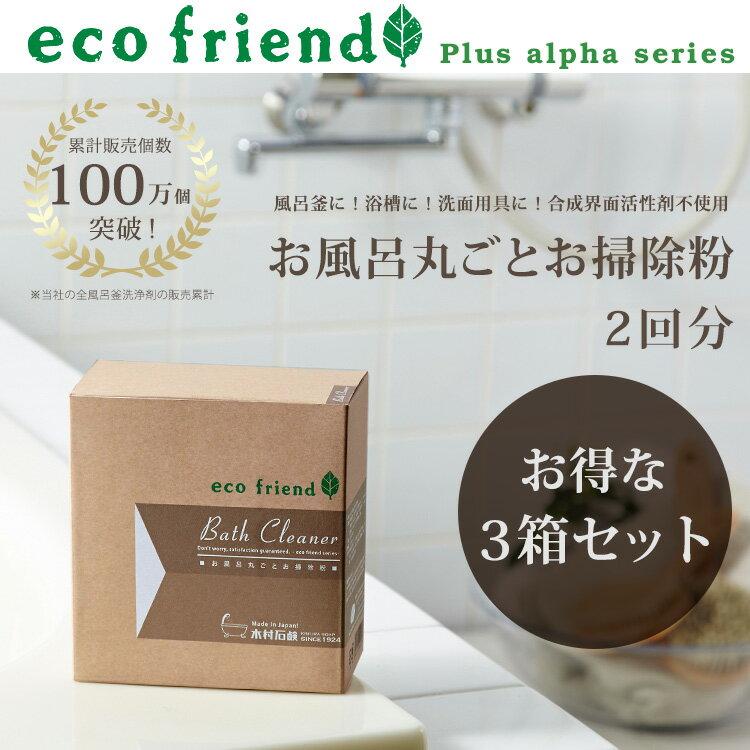 ecofriend+α お風呂丸ごとお掃除粉 【3箱セット】/1箱2回分/ 風呂釜洗浄剤 風呂釜クリーナー