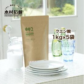 eco friend /クエン酸 5kg(1kg×5個)/掃除用 ナチュラル原料 食添グレード 粉末