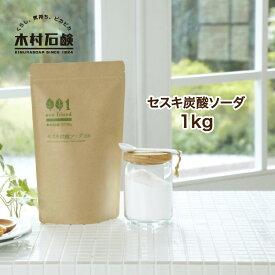 eco friend セスキ炭酸ソーダ 1kg / エコフレンド 掃除用 ナチュラル原料 粉末
