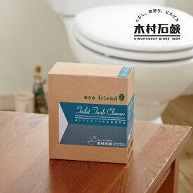 【期間限定400円OFFクーポン対象】/ecofriend+α トイレタンクのお掃除粉 /1箱8回分/ トイレタンク洗浄剤