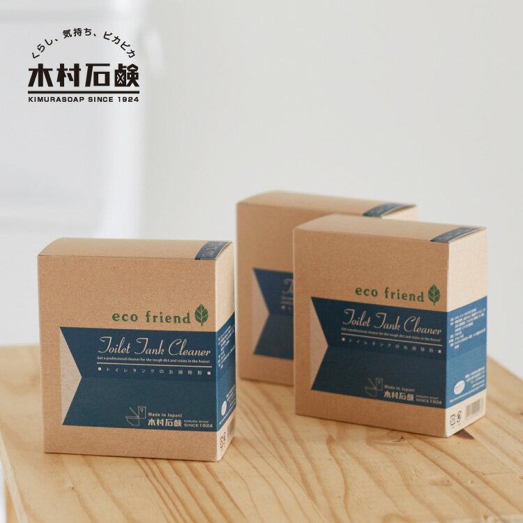 /ecofriend+α トイレタンクのお掃除粉 【3箱セット】/1箱8回分/ トイレタンク洗浄剤
