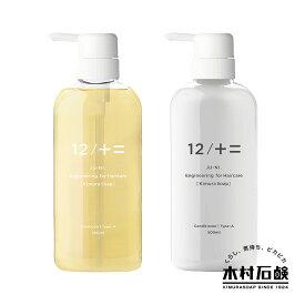 12/JU-NI ボトルセット(簡易包装にてお届け)