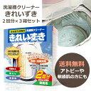 【送料無料】/洗濯槽クリーナー きれいずき 【3箱セット】/1箱2回分/
