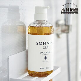 【送料無料】 SOMALI ボディ用液体石けん 500ml / そまり ボディソープ ひのきの香り ラベンダーの香り
