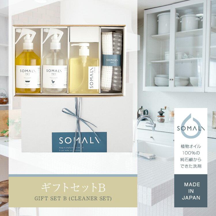 【送料無料】SOMALI そまり ギフトセットB 水周りのクリーナー おしゃれな石けん洗剤セット 洗剤 ギフト