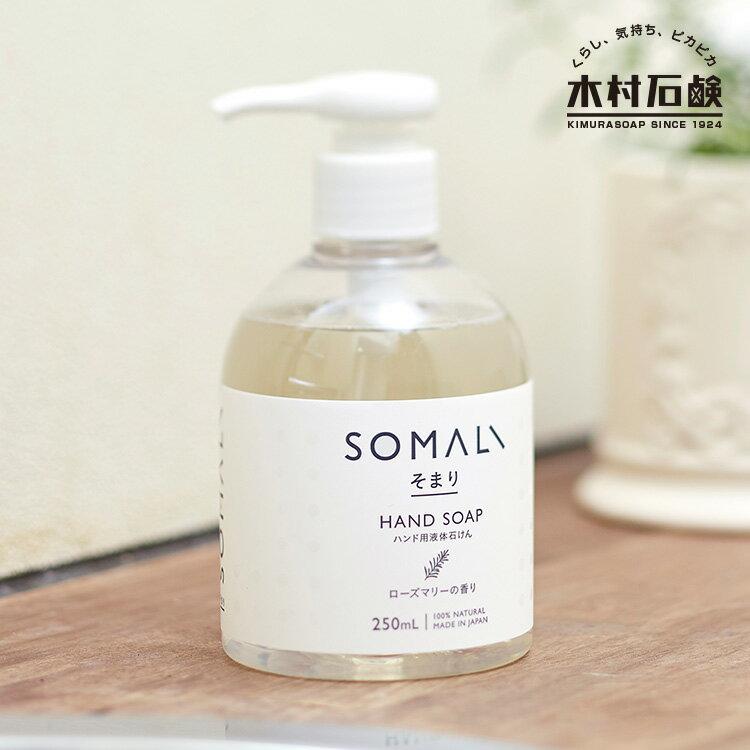 SOMALI そまり ハンド用液体石けん 250ml ローズマリーの香り