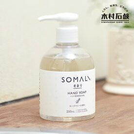 【400円OFFクーポン対象商品】SOMALI そまり ハンド用液体石けん 250ml / そまり ローズマリーの香り