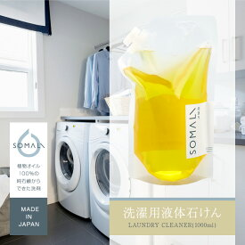 /SOMALI そまり 洗濯用液体石けん 1000ml(詰替用)/ギフト 洗濯用洗剤 洗剤 おしゃれ