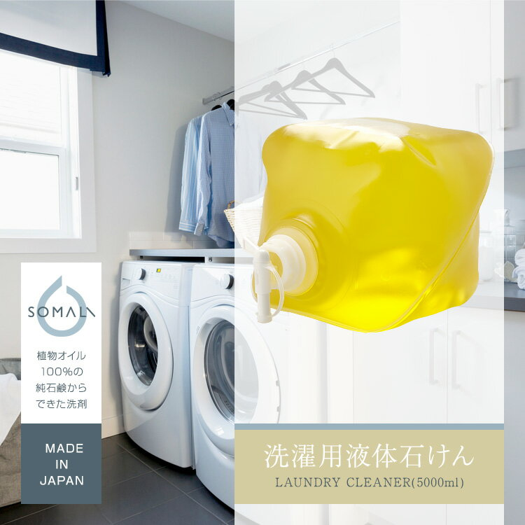 /SOMALI そまり 洗濯用液体石けん 5000ml (詰替用) /ギフト 洗濯用洗剤 洗剤 おしゃれ