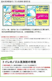 トイレ用洗剤ウォシュレット/温水洗浄便座のノズル洗浄剤/