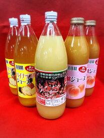 フルーツジュース1L×6本セット 果汁100%ジュース りんご パイン パイナップル 桃 各種2本ずつ