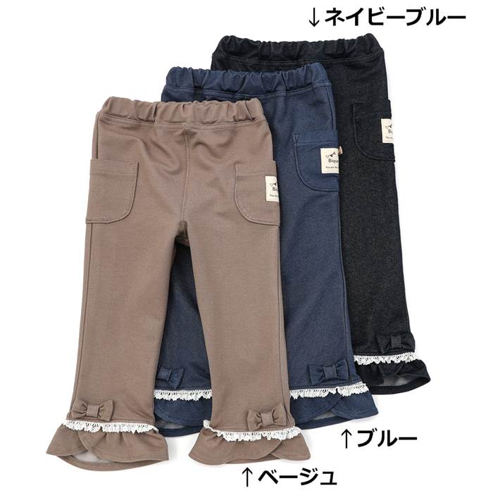 Biquette (ビケット ) ロングパンツ (80〜130cm) 女の子 春物 80cm 90cm 95cm 100cm 110cm 120cm 130cm キムラタン 子供服 あす楽