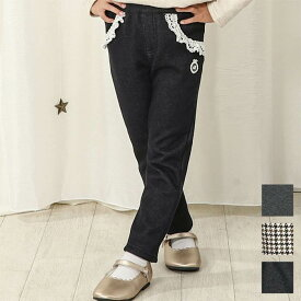 Biquette (ビケット ) ロングパンツ (80〜130cm) 女の子 80cm 90cm 95cm 100cm 110cm 120cm 130cm キムラタン 子供服
