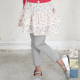 【レビューキャンペーン対象商品】Biquette (ビケット ) スカート付きスパッツ (80〜130cm) 女の子 80cm 90cm 95cm 100cm 110cm 120cm 130cm キムラタン 子供服 綿100%