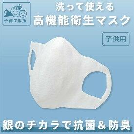 【日本製】銀のチカラで抗菌&防臭! ミツフジ hamon AG(ハモンエージー)マスク(子供用) 女の子 男の子 キムラタン