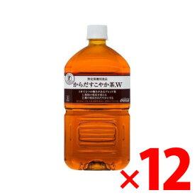 からだすこやか茶 W 1.05L×12本セット(4902102114462)【特定保健用食品】【セット】