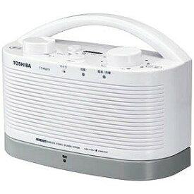 【納期約7〜10日】TOSHIBA 東芝 TY-WSD11-W 防水対応テレビ用ワイヤレススピーカーシステム(送信機と受信機のセット) TYWSD11W