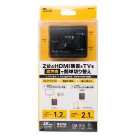 【納期約7〜10日】ミヨシ HDS-2P HDMIセレクター HDS2P