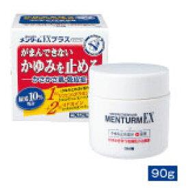 【第2類医薬品】近江兄弟社メンタームEXプラス 90g