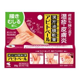【第2類医薬品】アピトベール 20g