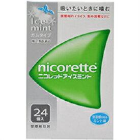 【第(2)類医薬品】【税 控除対象】ニコレット アイスミント 24個