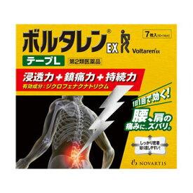 【第2類医薬品】【税 控除対象】ボルタレンEXテープL 7枚