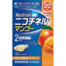 【第(2)類医薬品】【税 控除対象】ニコチネル マンゴーガム 2mg 20個入 禁煙ガム
