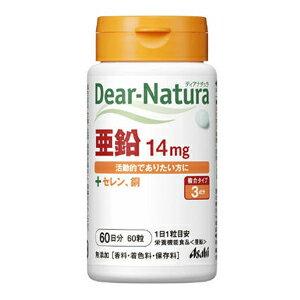 ディアナチュラ 亜鉛 60日分(60粒) Dear-Natura [アサヒフード&ヘルスケア]