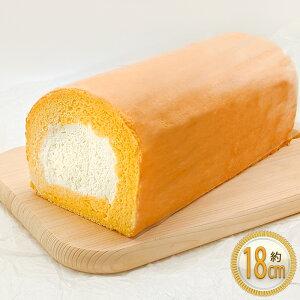 『しっとりロールケーキ』 約 18cmロールケーキ 1本 一本 敬老の日 しっとり ロール ケーキ スイーツ 洋菓子 美味しい 生菓子 おいしい 生クリーム カスタードクリーム 手土産 お取り寄せスイ