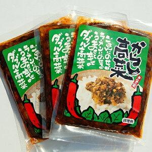 【国産・熊本産】【辛子高菜 210g (70g×3袋) 】からしたかな・からし高菜・高菜・タカナ・たか菜・漬物