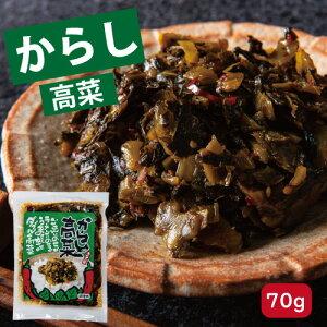 【国産・熊本産】【辛子高菜 ・70g 】からしたかな・からし高菜・高菜・タカナ・たか菜・国産漬物・漬物