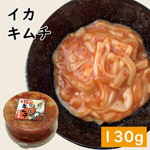 【いかキムチ】イカキムチ・イカ・キムチ・おつまみ・酒の肴・漬物