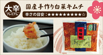 【国産・白菜キムチ】【激辛・プレミアム大辛】【270g】倭播椒・わばんしょう・漬物・手作り・キムチ