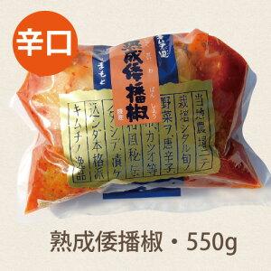 【国産・熟成倭播椒袋入】【550g】白菜キムチ・松の実・塩辛・漬物・国産キムチ・手作りキムチ・吉原食品・キムチの里