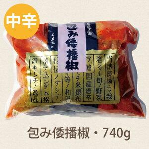【国産・包み倭播椒袋入・740g】中辛・白菜キムチ・松の実・漬物・キムチ・わばんしょう