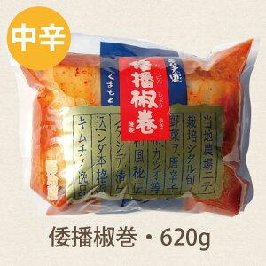 【国産・倭播椒巻・620g】中辛・白菜キムチ・大根・キムチ・人参・昆布・漬物・わばんしょう