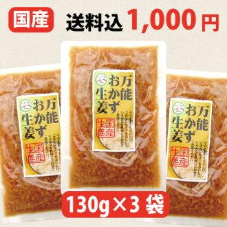 正好萬能的菜肴、姜、家常菜、刻,包含姜、菜肴姜、作料、調料、cut姜、cut已經的郵費的.1000日圆的嘗試