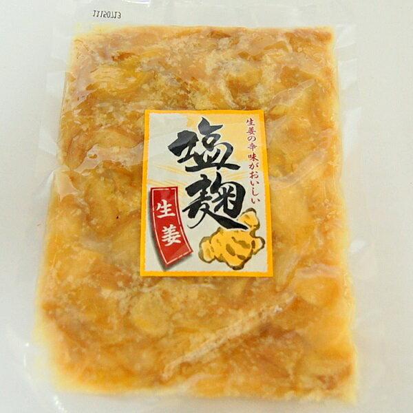 【塩麹生姜】塩麹・しおこうじ・しょうが・ショウガ・漬物・惣菜