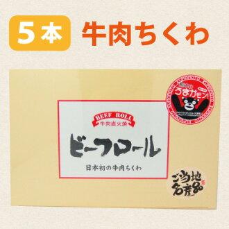 Beef tubular fish meat, beef tubular fish meat, beef tubular fish meat, Aso souvenir, Kumamoto souvenir