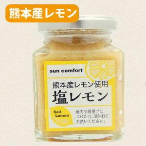 【国産・塩レモン】塩れもん・塩檸檬・万能調味料・塩・しお・レモン・れもん・檸檬・塩檸檬