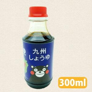 【九州しょうゆ・300ml】醤油・しょうゆ・しょう油・・濃口・こいくち・こいくち醤油・濃口醤油・濃い口醤油・くまモン・くまもん・ご当地・ゆるキャラ・熊本・名物・土産・熊本土産・