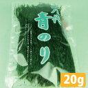 Aonori20g007